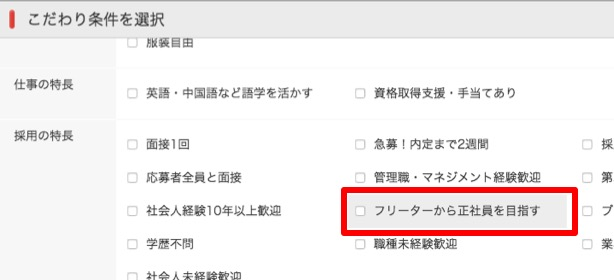 リクナビNEXTの検索画面