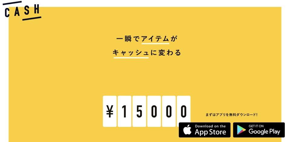 cashのトップ画像