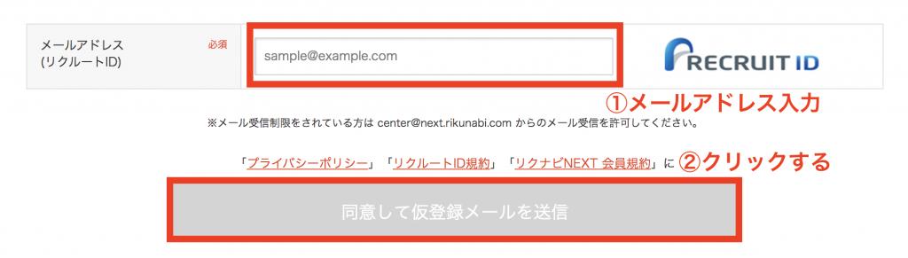 リクナビNEXTメール送信画面